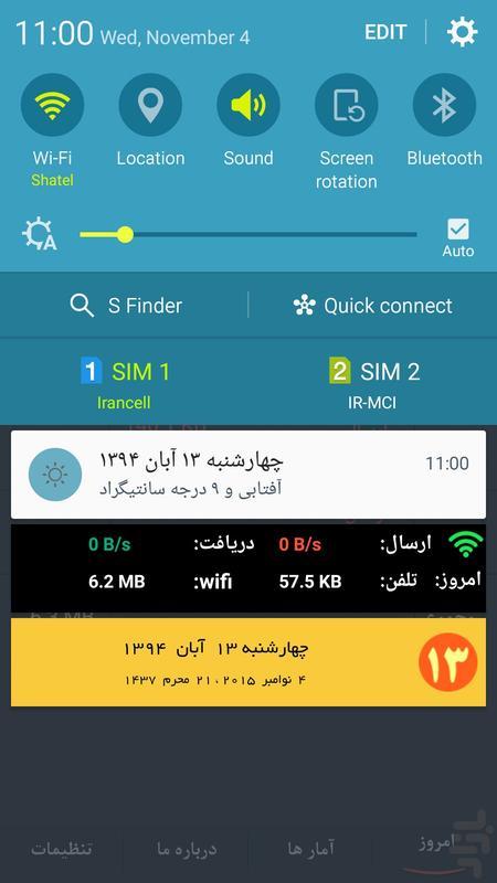 iNet - عکس برنامه موبایلی اندروید