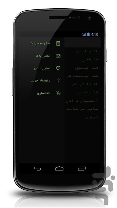 هکش کن - عکس برنامه موبایلی اندروید