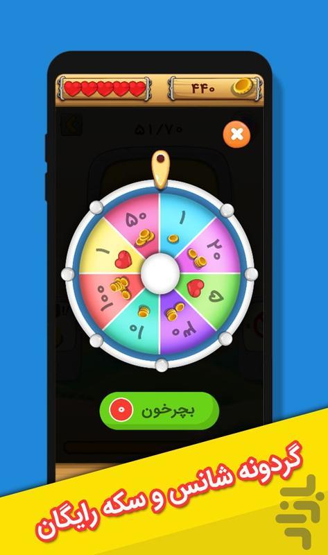 جالب شد : بازی چالش فکری - عکس بازی موبایلی اندروید