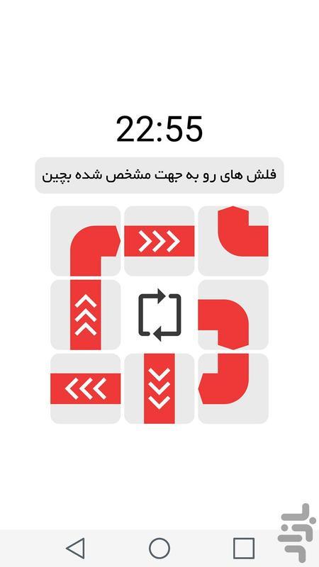 بیدارباش حرفهای - عکس برنامه موبایلی اندروید