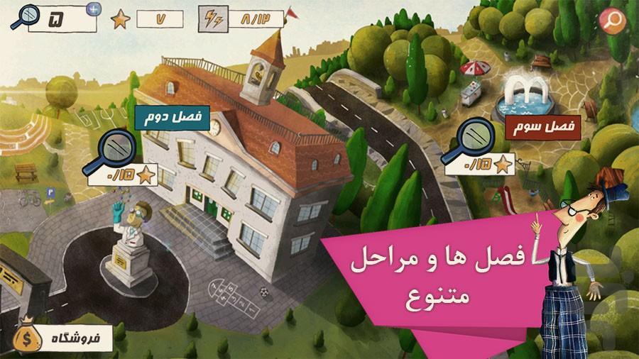 خیابان هفتم: اشیاء پنهان - عکس بازی موبایلی اندروید