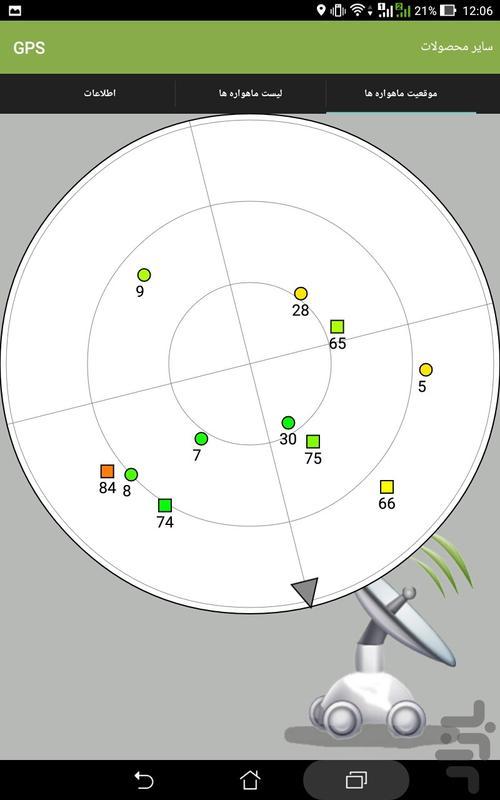 GPS - عکس برنامه موبایلی اندروید