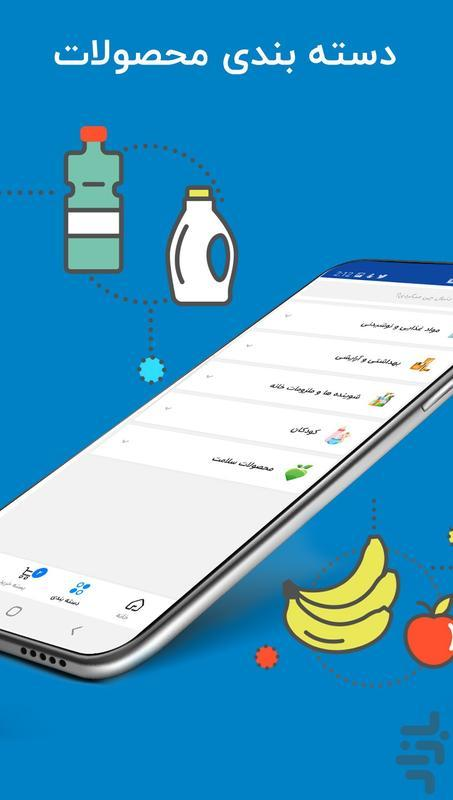 عمده فروشی بنک چی - عکس برنامه موبایلی اندروید
