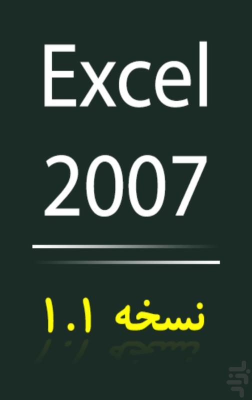 آموزش اکسل (Excel) - عکس برنامه موبایلی اندروید