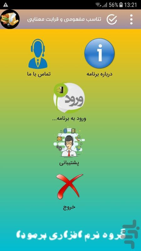 تناسب مفهومی و قرابت معنایی - عکس برنامه موبایلی اندروید