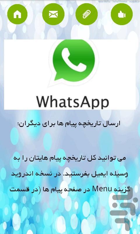 رازوترفندهای واتس آپ - عکس برنامه موبایلی اندروید