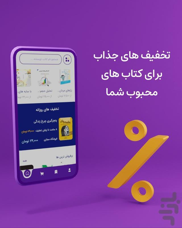 اپلیکیشن کتاب قاصدک - عکس برنامه موبایلی اندروید