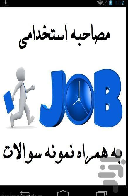 کتاب مصاحبه استخدامی - عکس برنامه موبایلی اندروید