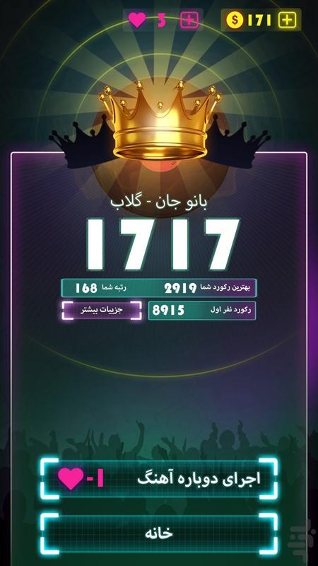 بوم بوم: بازی با آهنگ ایرانی - عکس بازی موبایلی اندروید