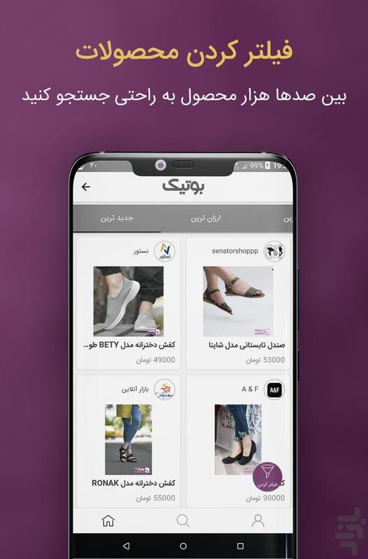 بوتیک , جستجوگر لباس - عکس برنامه موبایلی اندروید