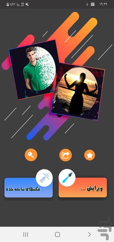 جعبه ابزار عکس (ویرایش و افکت عکس) - عکس برنامه موبایلی اندروید