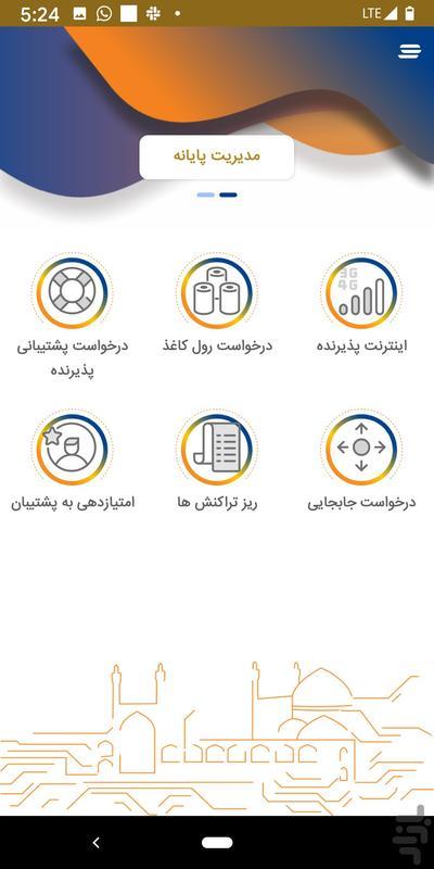 اصکیف - کیف پول شهرداری اصفهان - عکس برنامه موبایلی اندروید