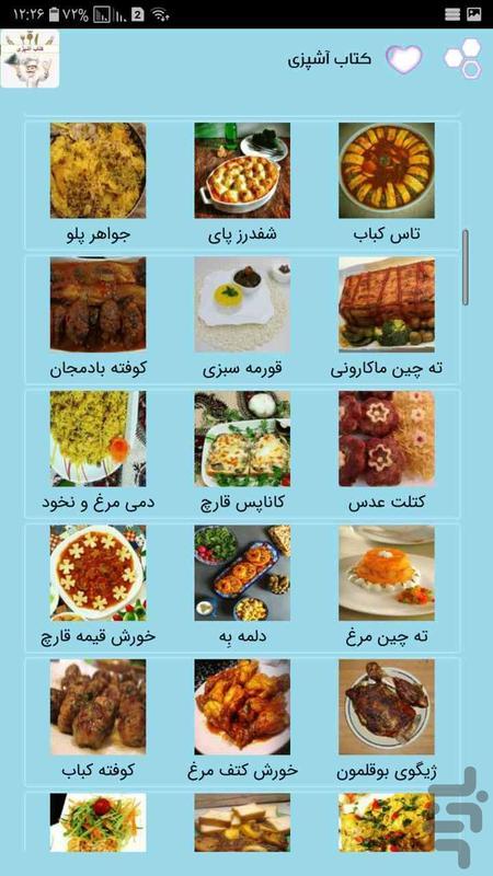 کتاب اشپزی برای موبایل ، آشپزی - عکس برنامه موبایلی اندروید