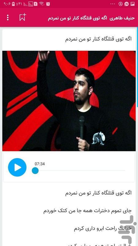 Muharram mourning  Anthology - Image screenshot of android app