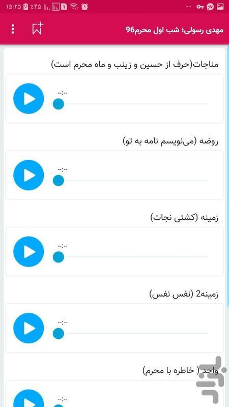 Hadj Mehdi Rasouli - Image screenshot of android app