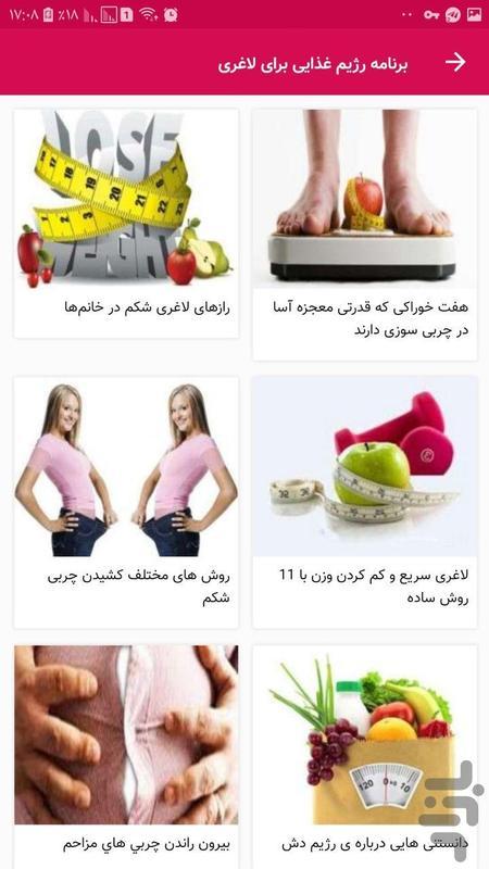 برنامه رژیم غذایی برای لاغری + غذا - عکس برنامه موبایلی اندروید