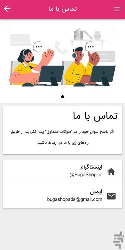 بوگاشاپ - عکس برنامه موبایلی اندروید