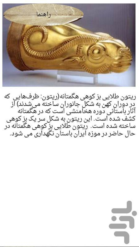 ناگفته های ایران باستان - عکس برنامه موبایلی اندروید