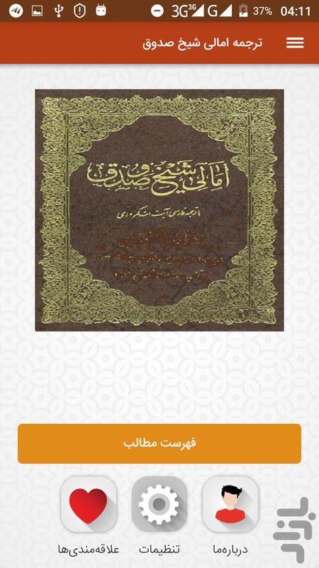 ترجمه امالی شیخ صدوق - عکس برنامه موبایلی اندروید
