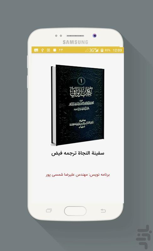 ترجمه سفینة النجاة فیض کاشانی - عکس برنامه موبایلی اندروید