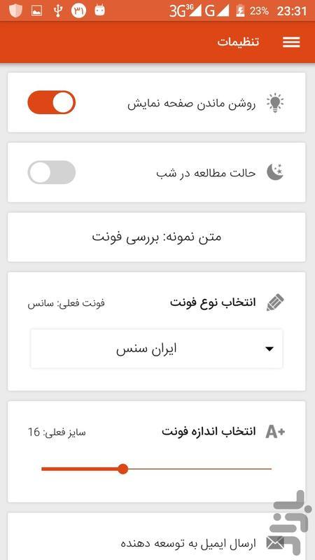 تاریخ بیهقی(مسعودی) - عکس برنامه موبایلی اندروید