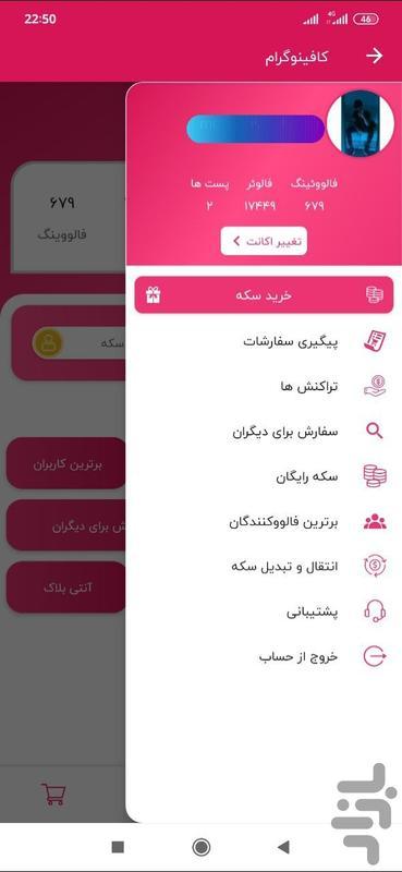 کافینوگرام - عکس برنامه موبایلی اندروید
