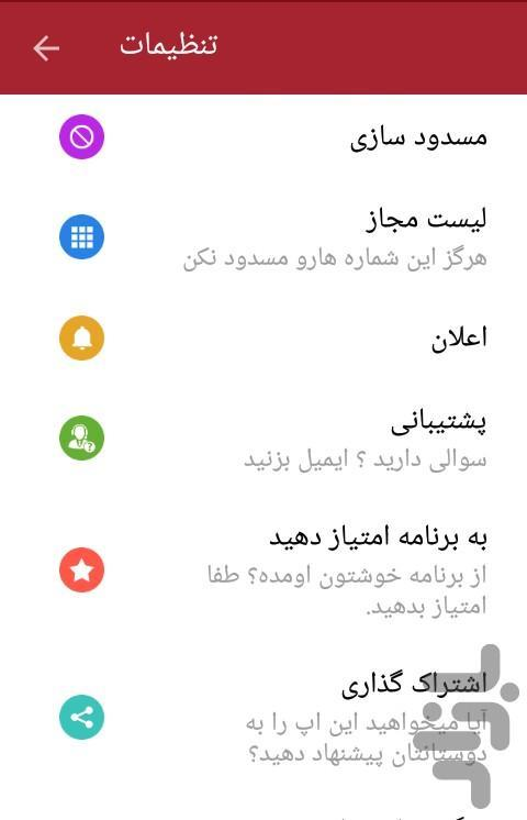 رد تماس پیشرفته (بلک لیست) - عکس برنامه موبایلی اندروید