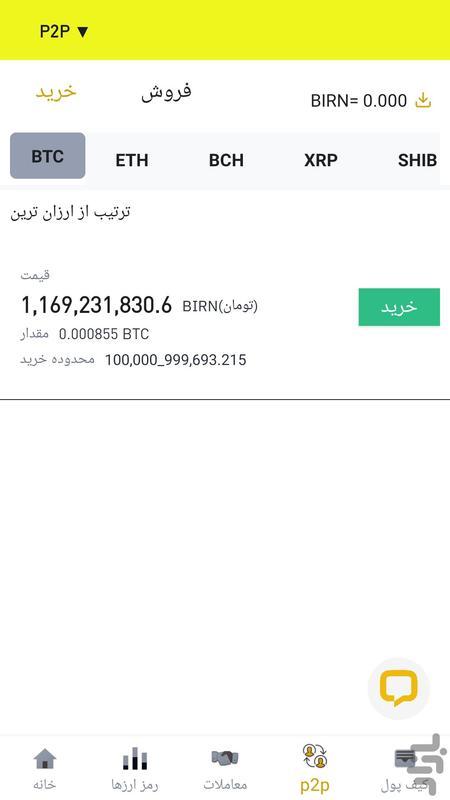 باینسل  (معاملات ارز دیجیتال) - عکس برنامه موبایلی اندروید