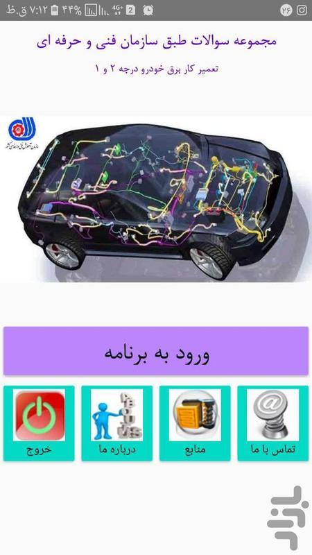 تعمیرکار برق خودرو - عکس برنامه موبایلی اندروید