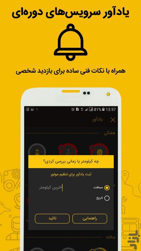 یادآور سرویس های خودرو - عکس برنامه موبایلی اندروید