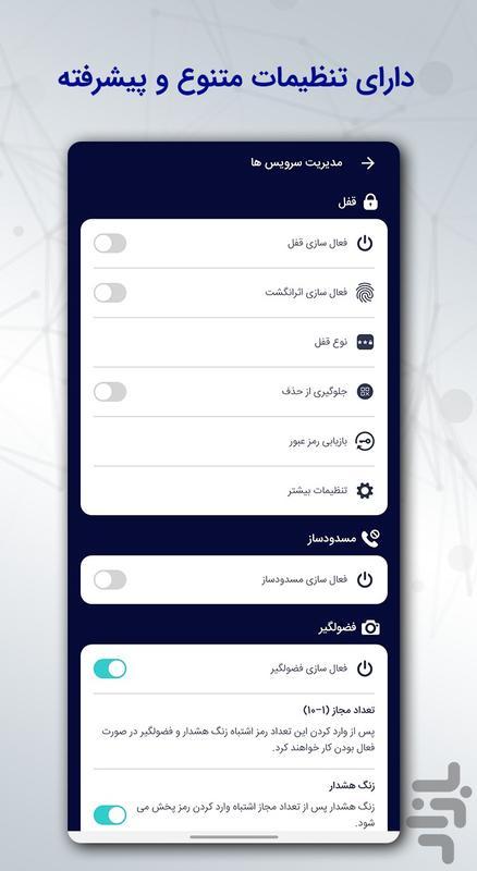 قفل برنامه ها - عکس برنامه موبایلی اندروید