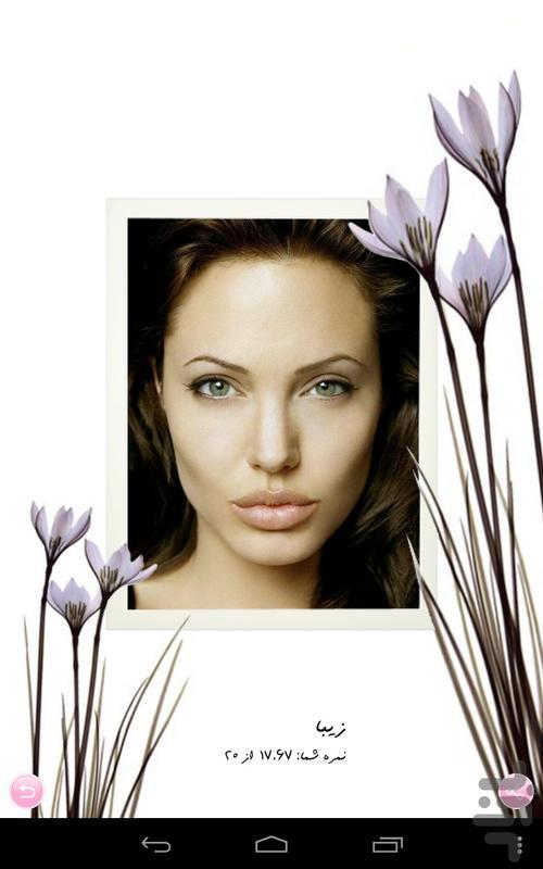 سنجش زیبایی چهره - عکس برنامه موبایلی اندروید