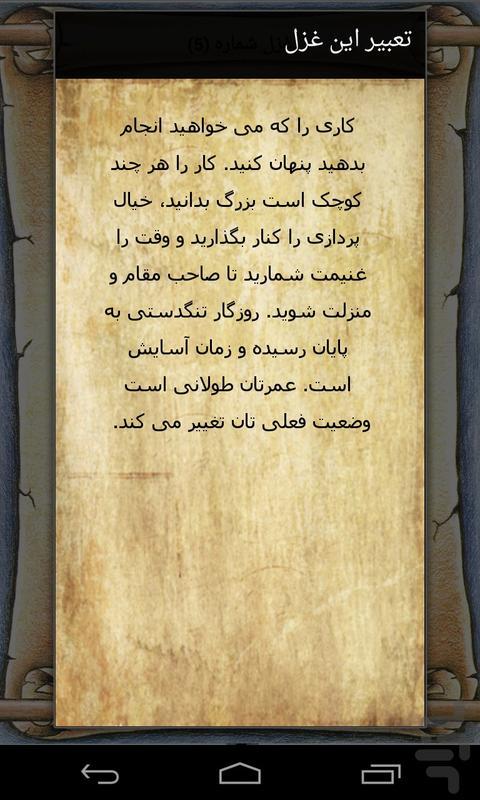 دیوان نفیس حافظ - عکس برنامه موبایلی اندروید