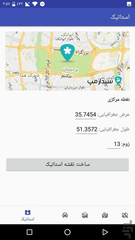 سیدار مپ - نسخه توسعهدهندگان - عکس برنامه موبایلی اندروید
