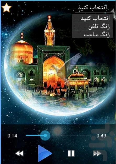 امام رضا(ضامن آهو) - عکس برنامه موبایلی اندروید