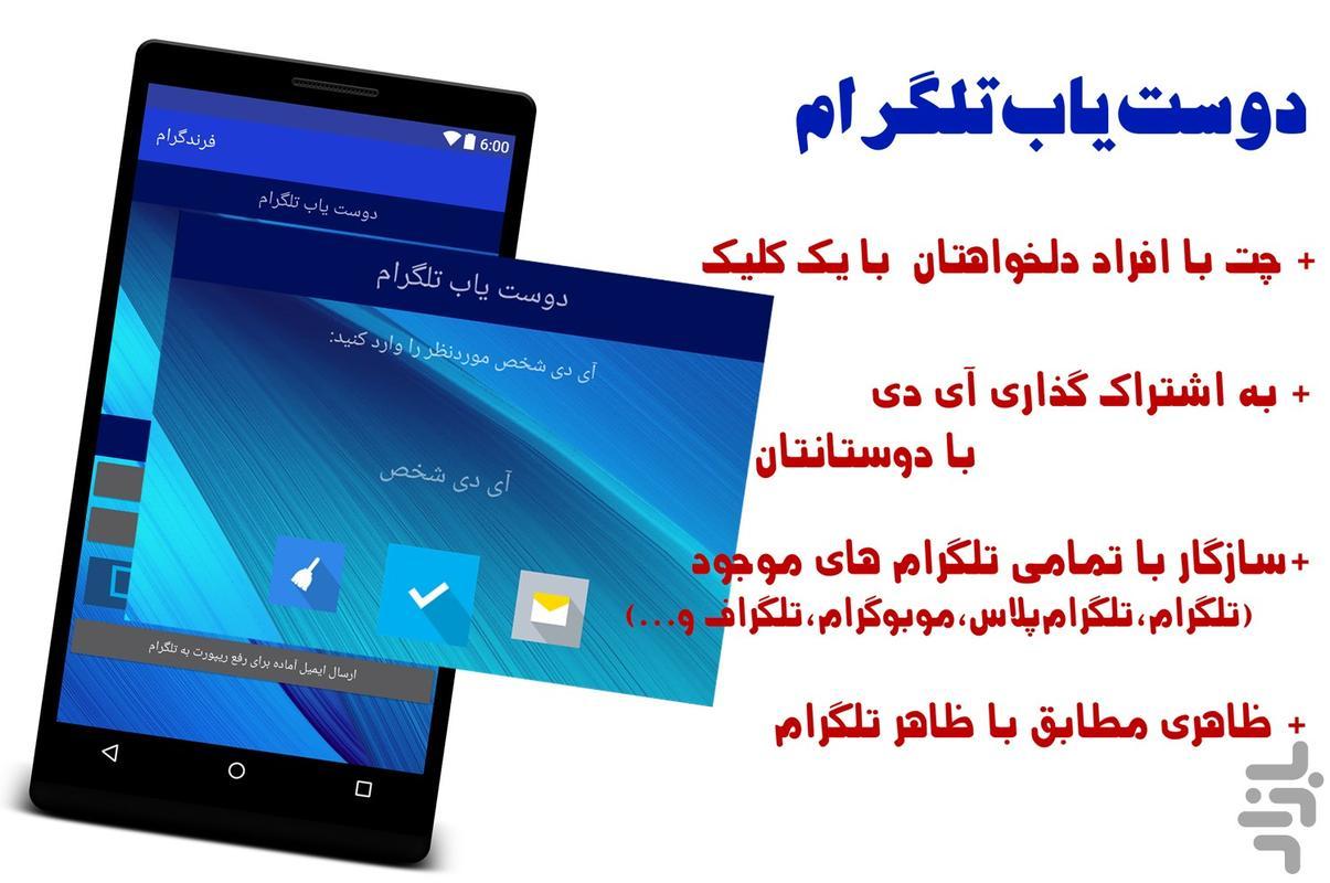 دوست یاب تلگرام+رفع ریپورت - عکس برنامه موبایلی اندروید