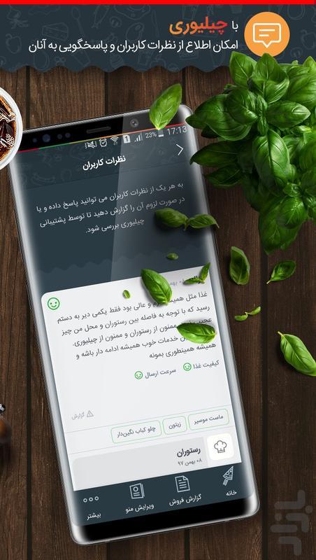 مدیریت رستوران   چیلیوری - عکس برنامه موبایلی اندروید