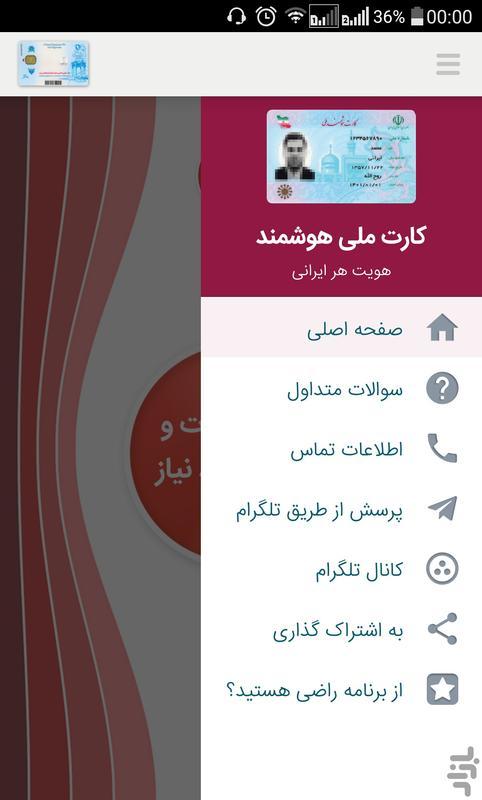 کارت هوشمند ملی - عکس برنامه موبایلی اندروید