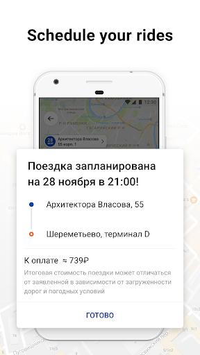 Citymobil Taxi - عکس برنامه موبایلی اندروید