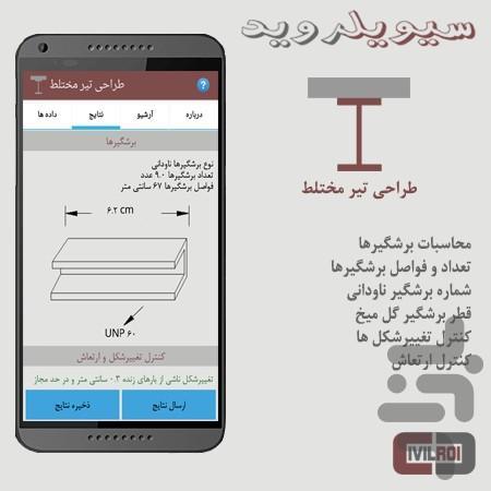 طراحی تیر مختلط(کامپوزیت) - عکس برنامه موبایلی اندروید