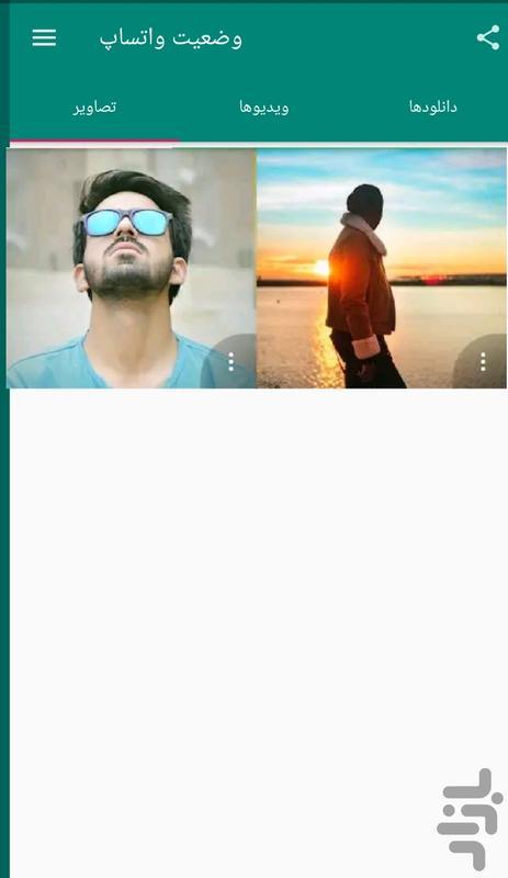 StatusDownloader - Image screenshot of android app