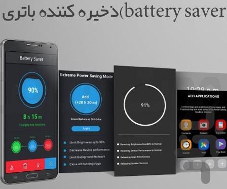 پاک کننده سریع و خنک کننده گوشی - عکس برنامه موبایلی اندروید