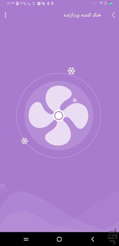 آنتی ویروس هوشمند-بهینه ساز🔰 - عکس برنامه موبایلی اندروید