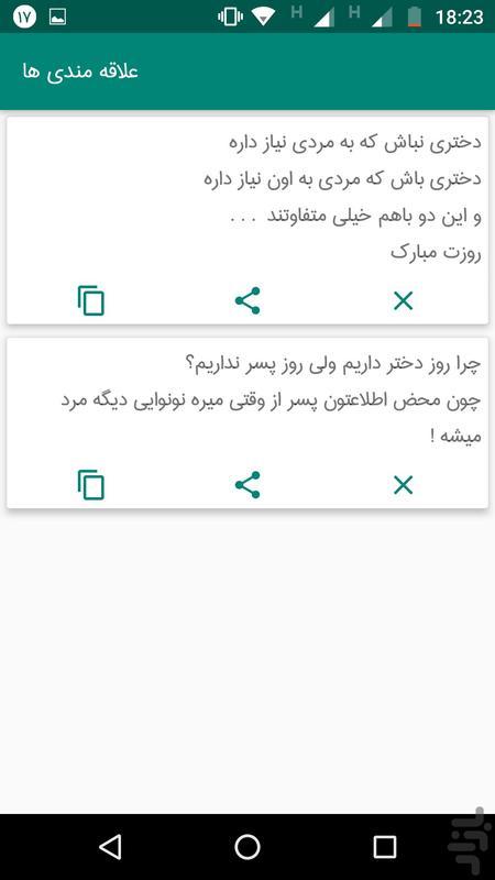 گنج پیامک 2 - عکس برنامه موبایلی اندروید