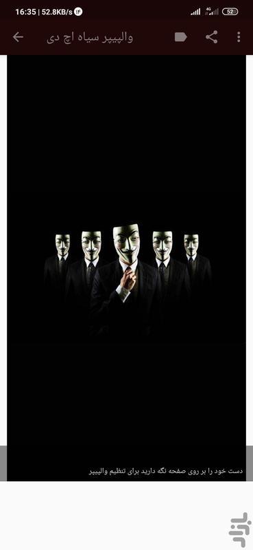 تصویر زمینه سیاه (HD) - عکس برنامه موبایلی اندروید