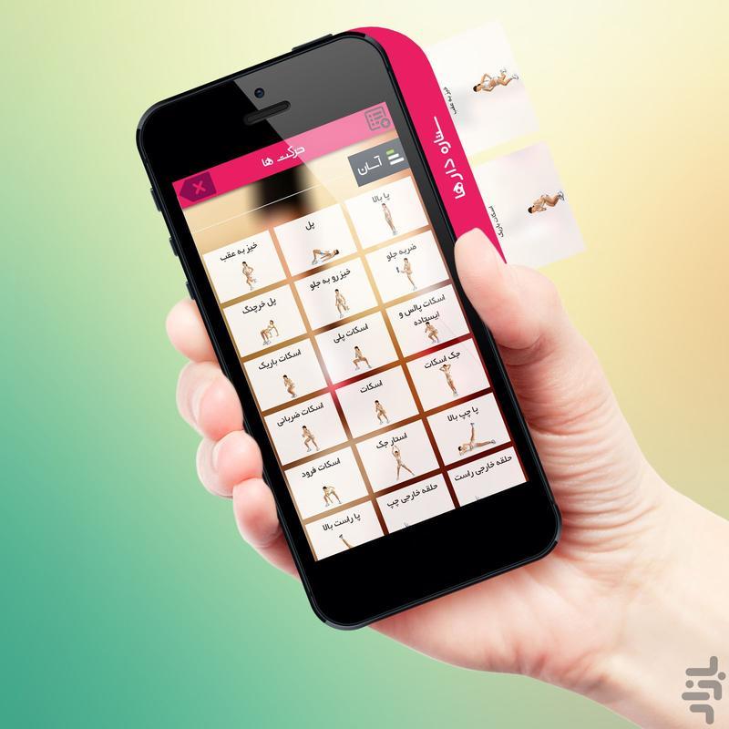 خوش اندام شو پا (آزمایشی) - عکس برنامه موبایلی اندروید