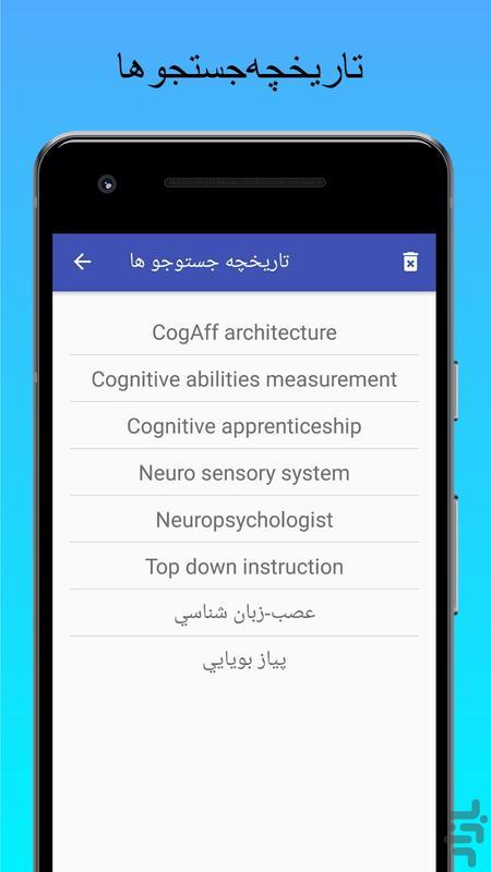 دیکشنری تخصصی علوم شناختی - عکس برنامه موبایلی اندروید