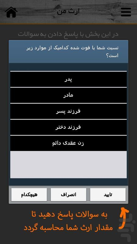 calculate my heritage - Image screenshot of android app