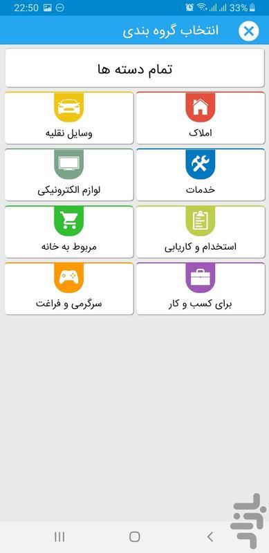 7شمبه - عکس برنامه موبایلی اندروید