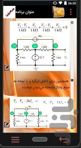 مدارهای الکتریکی 1 - عکس برنامه موبایلی اندروید